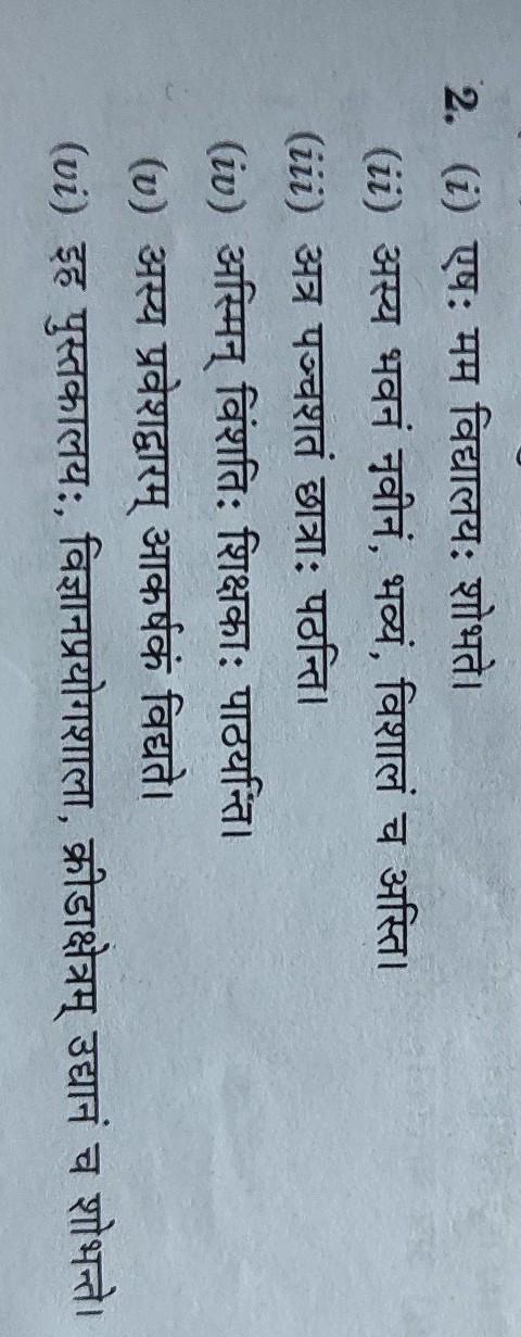 aap dasvi kaksha ki Chhatra Vivah Jane hai aapki khel ka